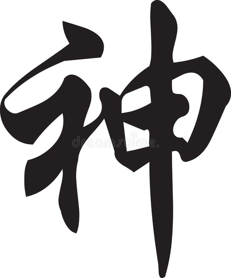Chinees Karakter   stock illustratie