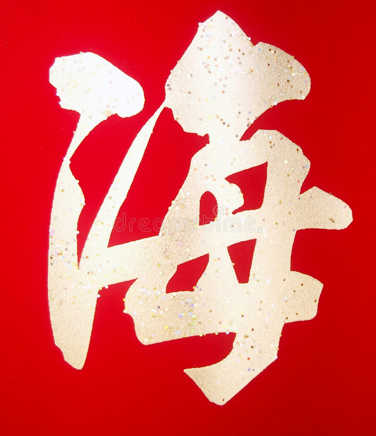 Chinees karakter royalty-vrije stock afbeelding