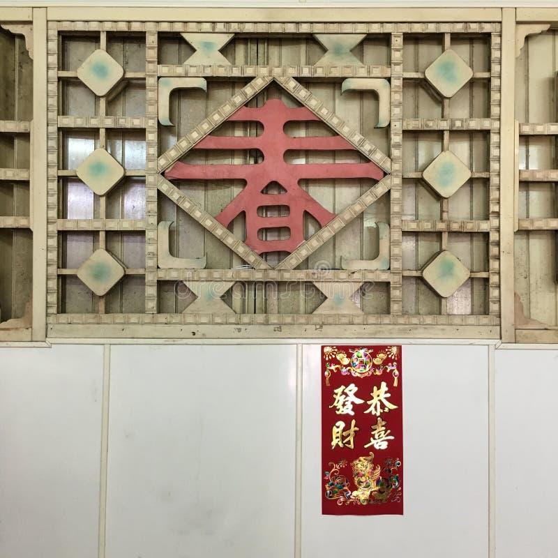 Chinees karakter, de lente stock afbeeldingen