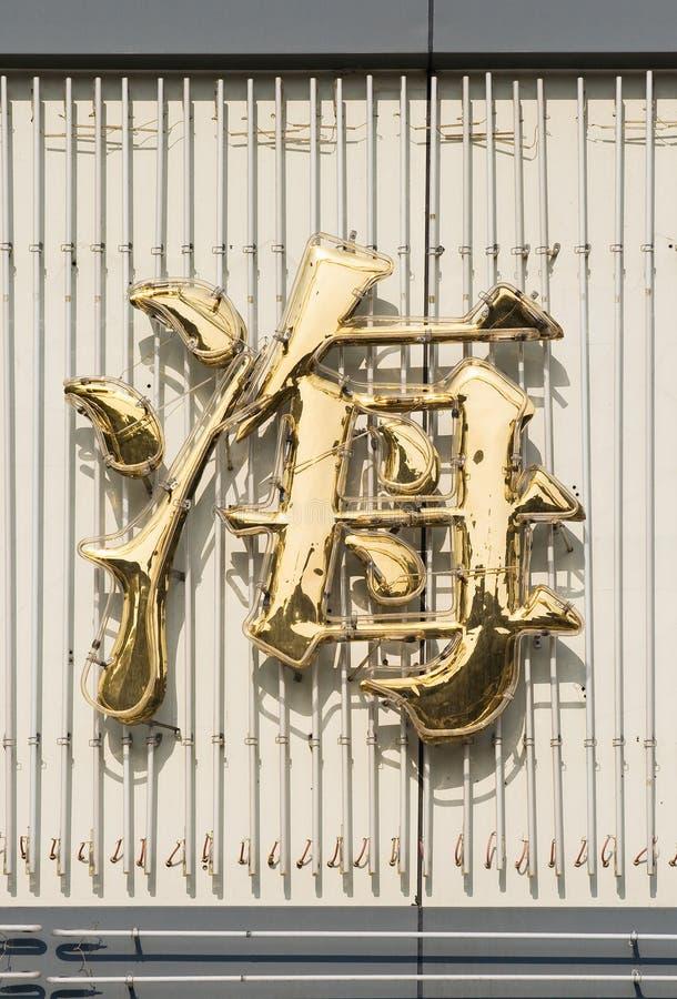 Chinees karakter, een deel van neonsignage, Weihai, China stock fotografie