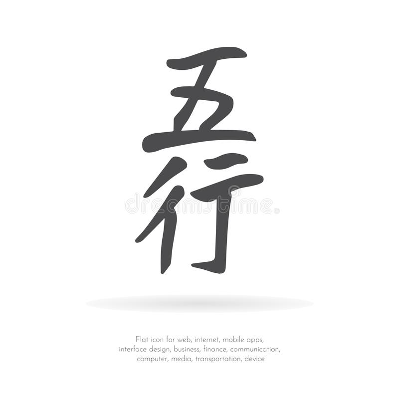 Chinees karakter 5 element stock illustratie
