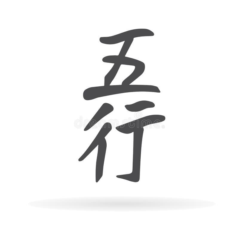 Chinees karakter 5 element vector illustratie
