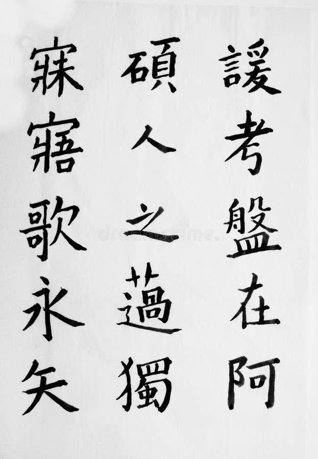 Chinees karakter op witte achtergrond royalty-vrije stock foto's