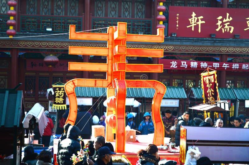 Chinees karakter voor de lente royalty-vrije stock afbeelding