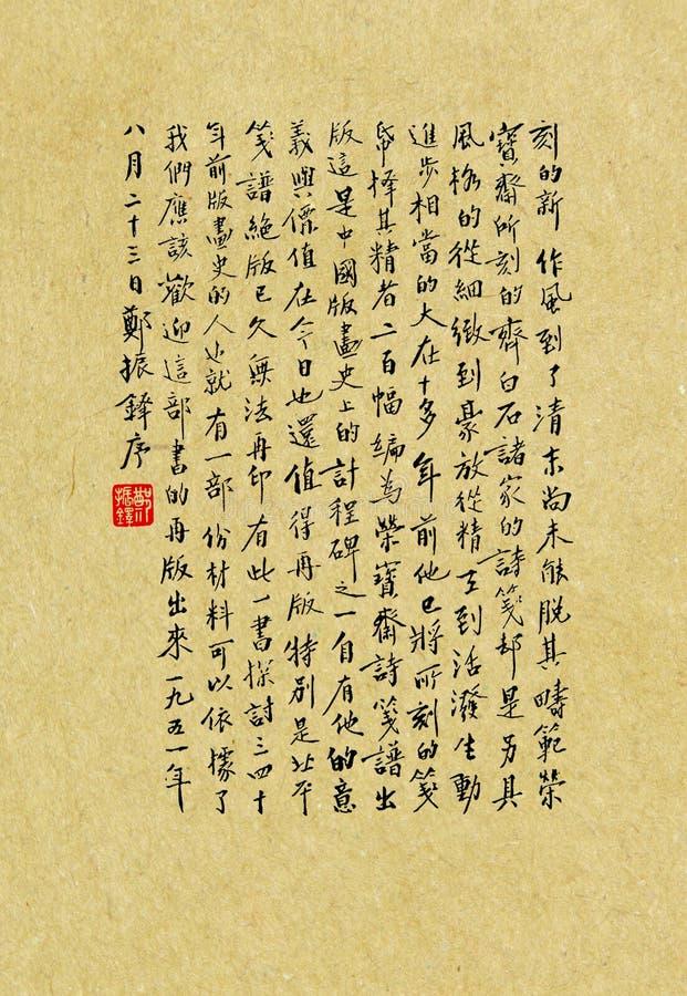 Chinees Manuscript stock illustratie
