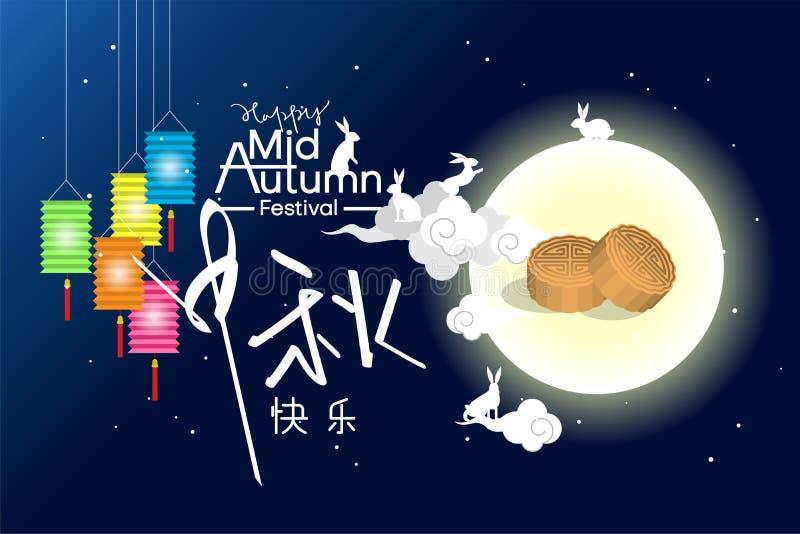 Chinees Medio Autumn Festival met konijnen, maancakes maan en Chinese lantaarns op bewolkt nacht vectorontwerp als achtergrond stock illustratie