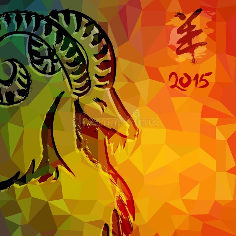 Chinees nieuw jaar van de kaart van de Geit 2015 manier vector illustratie