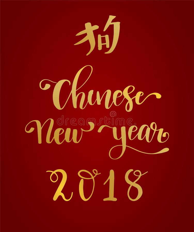 Chinees Nieuwjaar 2018 royalty-vrije illustratie