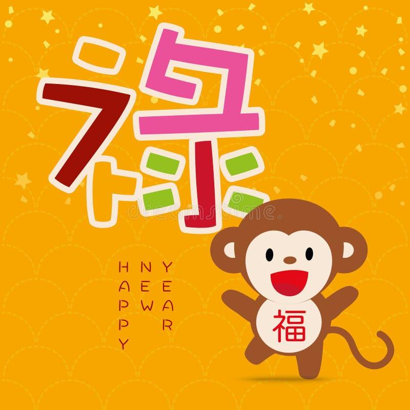 2016 Chinees Nieuwjaar - het ontwerp van de Groetkaart vector illustratie