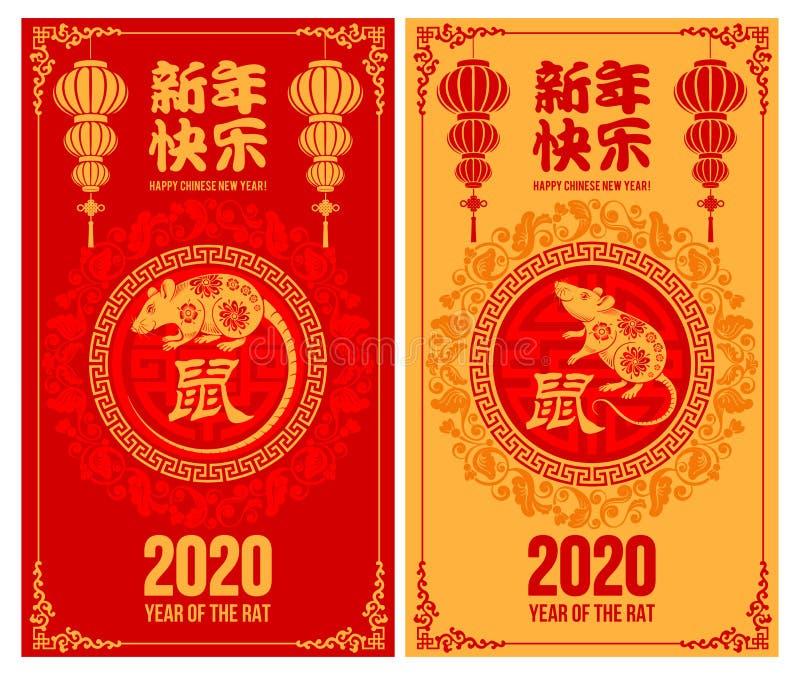 Chinees Nieuwjaar, Jaar van de Rat stock illustratie