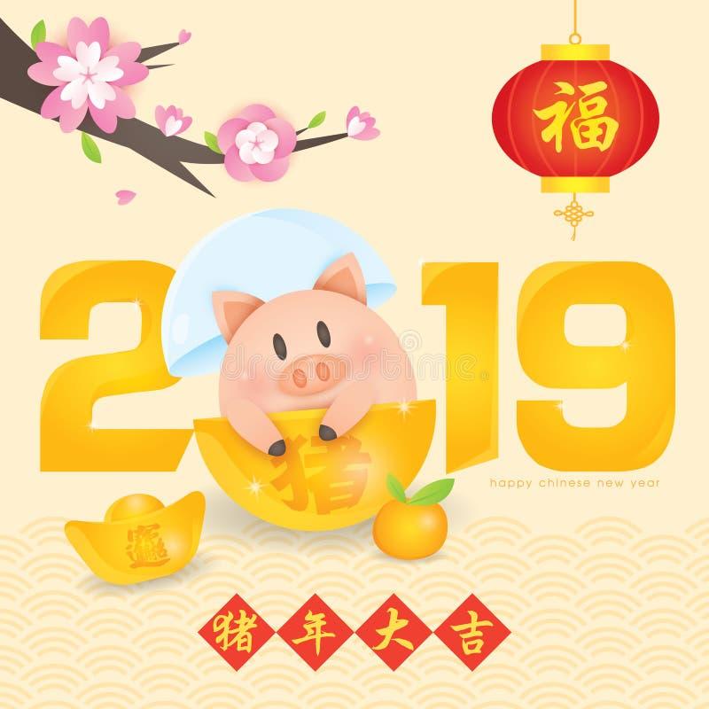 2019 Chinees Nieuwjaar, Jaar van Varkensvector met leuke piggy met gouden baren, mandarijn, lantaarncouplet en bloesemboom stock illustratie