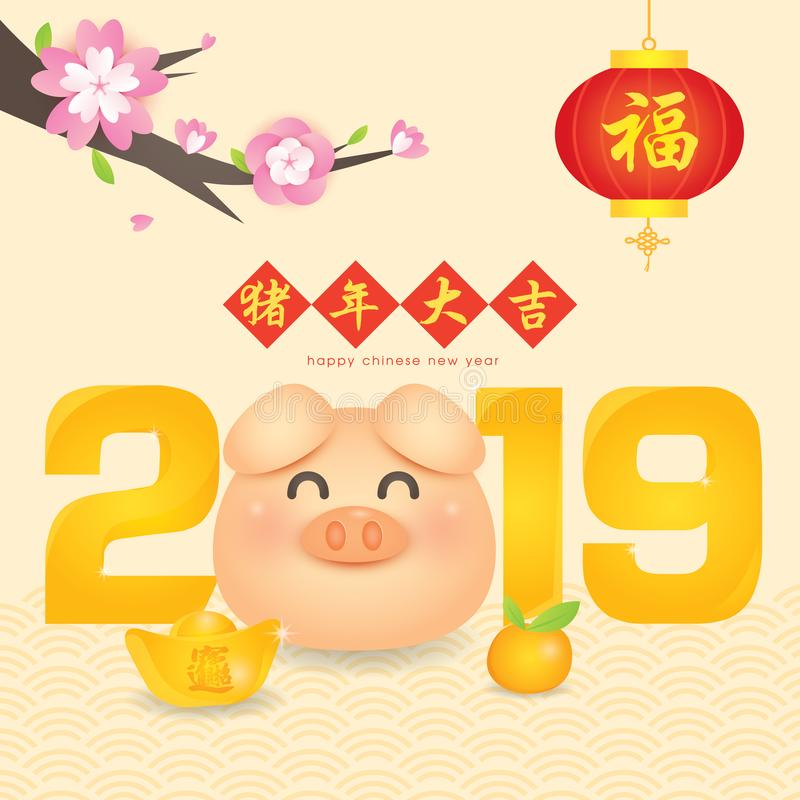 2019 Chinees Nieuwjaar, Jaar van Varkensvector met leuke piggy met gouden baren, mandarijn, lantaarncouplet en bloesemboom vector illustratie