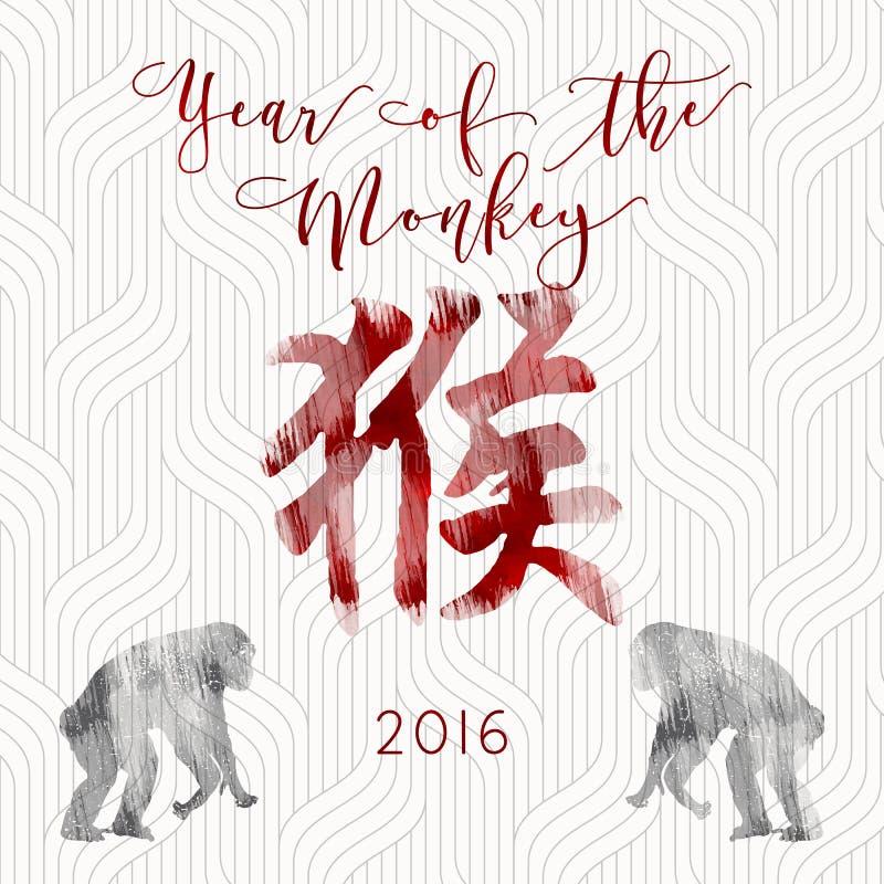 Chinees Nieuwjaar van de Aap stock fotografie