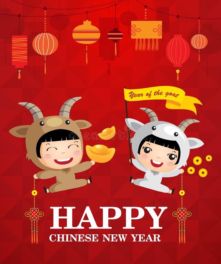 Chinees Nieuwjaar van de Geit vector illustratie