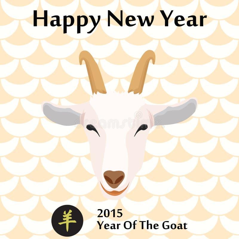 Chinees Nieuwjaar van de Geit 2015 stock foto