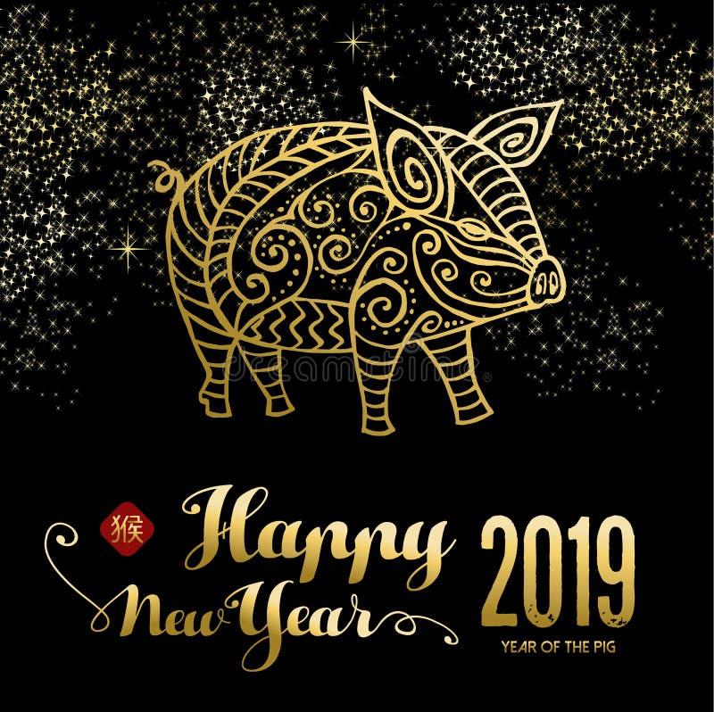 Chinees Nieuwjaar van de varkenskaart op vuurwerkhemel vector illustratie