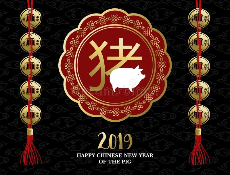 Chinees Nieuwjaar van kaart van het varkens 2019 de gouden ornament stock illustratie