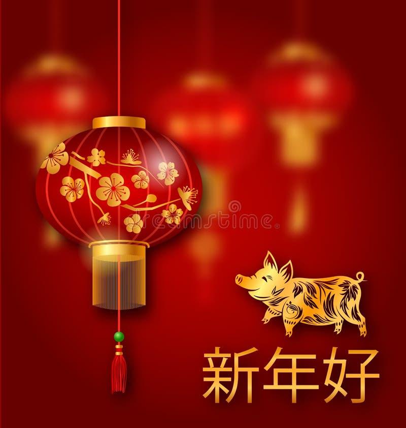 Chinees Nieuwjaarvarken, Maangroetkaart Vertaal Chinese Karakters Gelukkig Nieuwjaar royalty-vrije illustratie