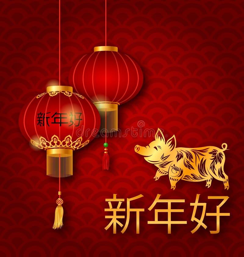 Chinees Nieuwjaarvarken 2019, Maangroetkaart Vertaal Chinese Karakters Gelukkig Nieuwjaar royalty-vrije illustratie