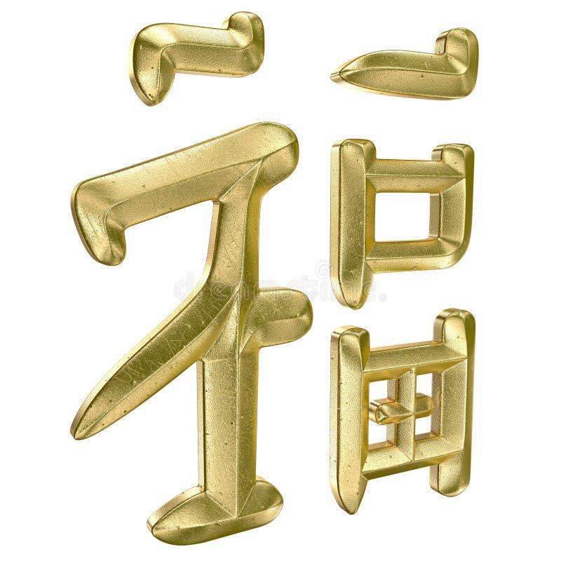 Chinees Symbool van Geluk 3d beeld stock illustratie