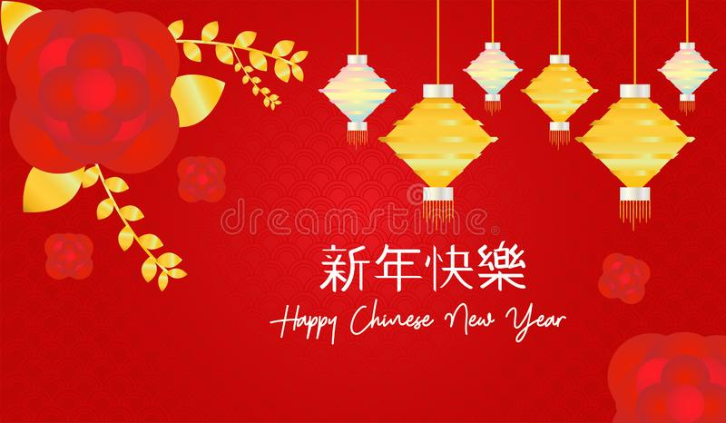 Banner happy chinese new year stock photo