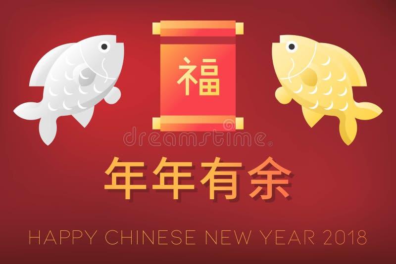 Chinese affiche, tweeling van gouden en zilveren karpervissen vector illustratie