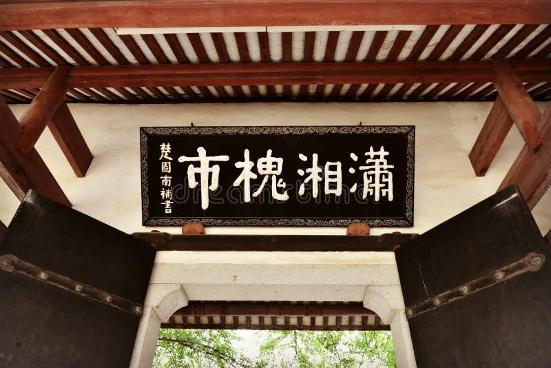 Chinese ancient handwriting royalty free stock photos