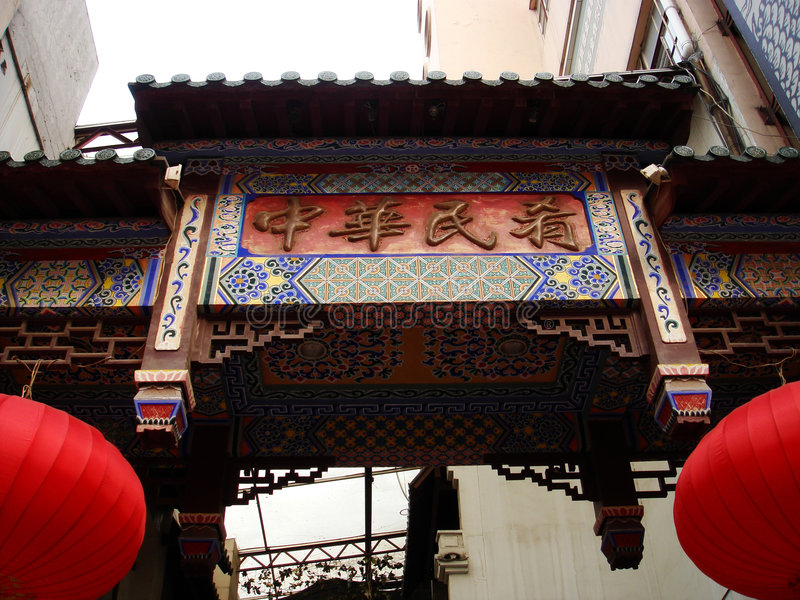 Download Chinese archway stock photo. Image of bridge, overhead - 4690570