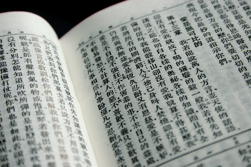 Chinese Bible stock image