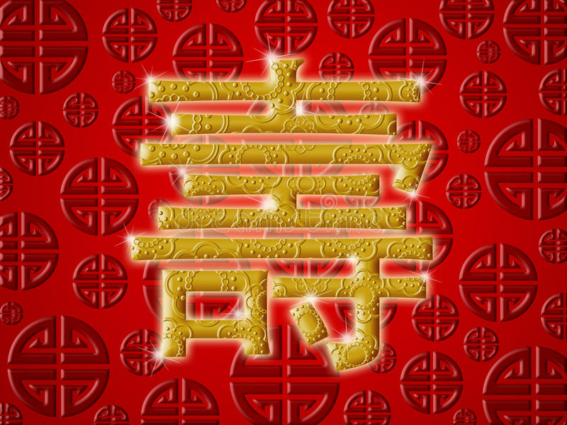 Chinese Birthday Longevity Calligraphy Symbol Red vector illustration