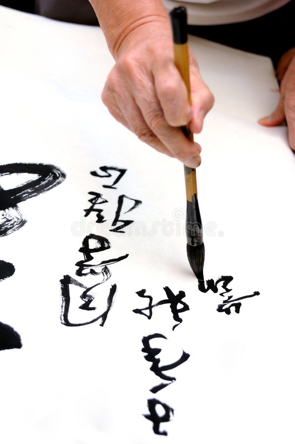 Download Chinese calligraphy stock illustration. Illustration of ethnicity - 6719983