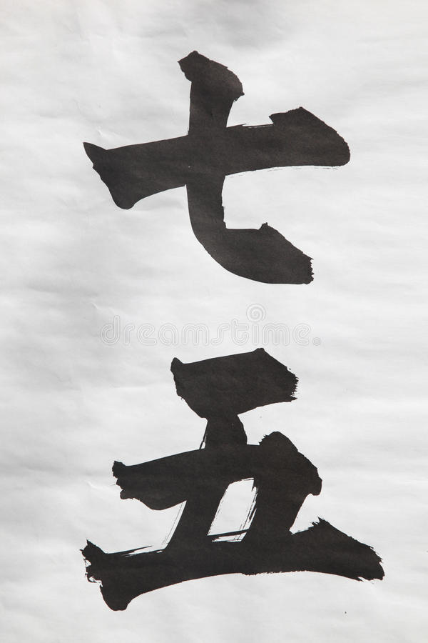 Chinese characters for seven and five vector illustration
