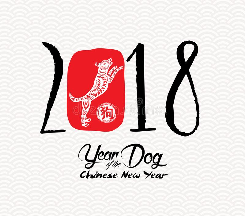 Chinese Calligraphy 2018. Chinese Happy New Year of the Dog 2018. Lunar New Year & spring hieroglyph: Dog royalty free illustration
