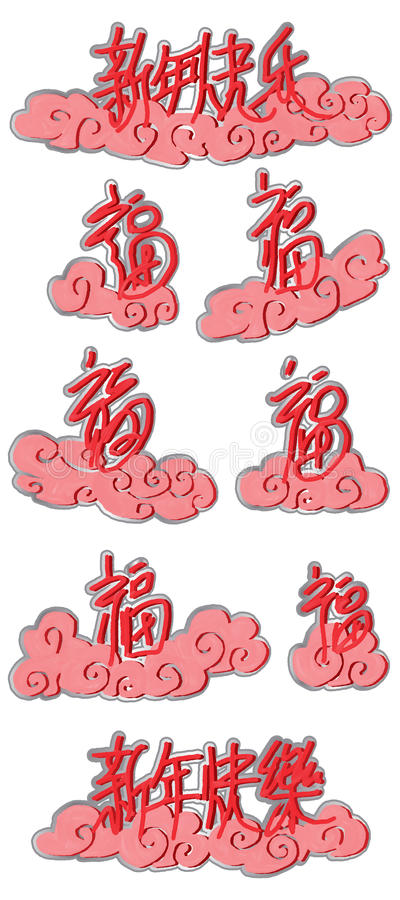 Chinese calligraphy cloud set stock illustration
