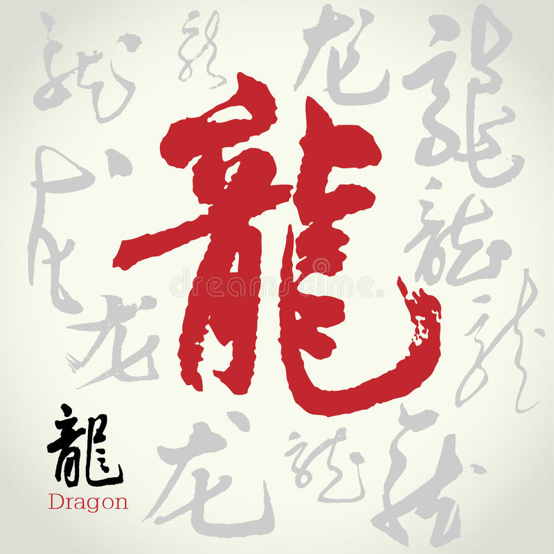 Chinese Calligraphy: Dragon royalty free illustration