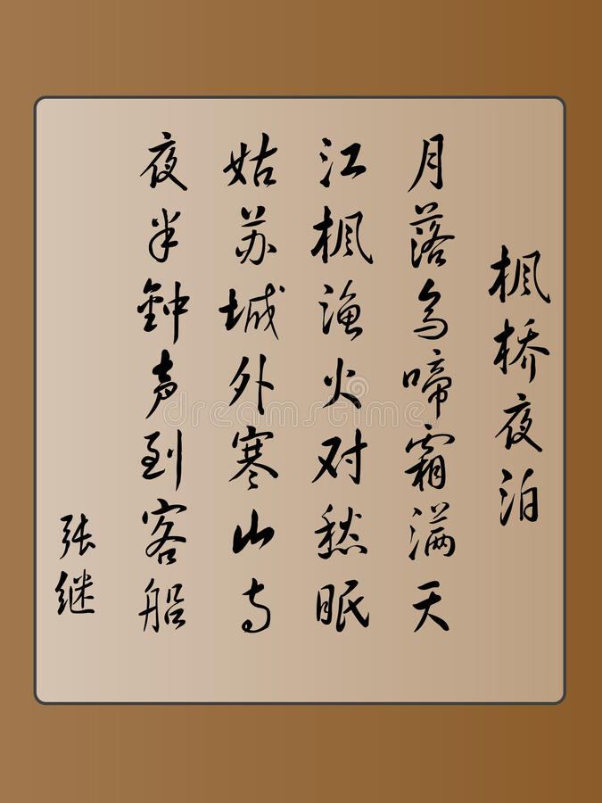 Chinese Calligraphy (eps file included) stock illustration