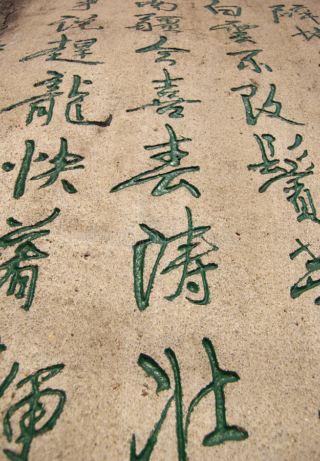 Chinese calligraphy of inscription. For background royalty free stock photos