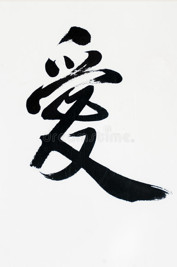 Chinese Calligraphy -Love Stock Image