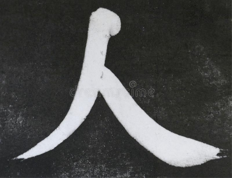 Man Chinese Calligraphy royalty free stock photo