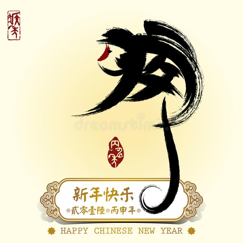 Chinese calligraphy meaning is: monkey. royalty free illustration