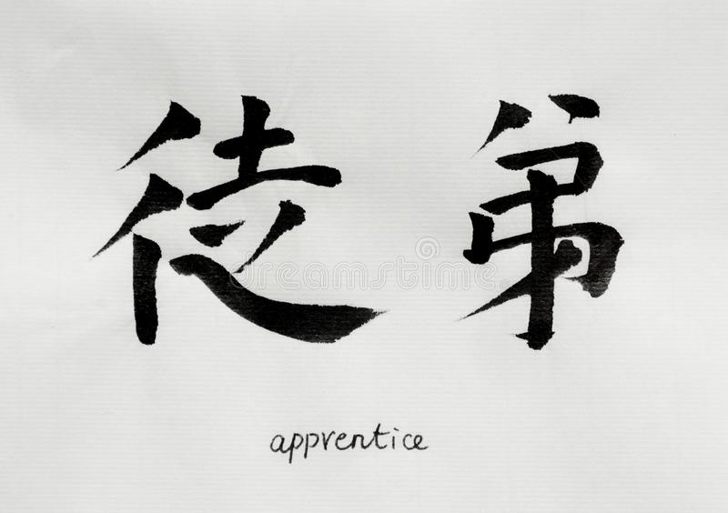 Chinese Calligraphy means`apprentice` for Tatoo royalty free stock photography