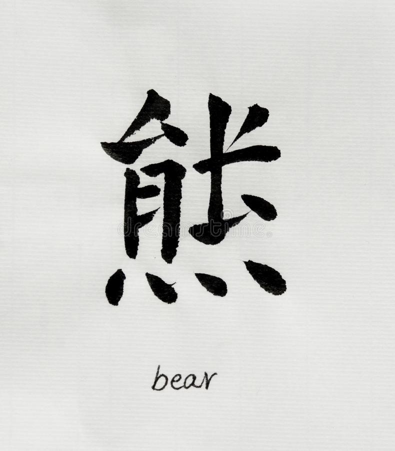 Chinese Calligraphy means`bear` for Tatoo stock image
