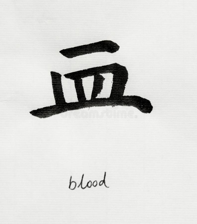 Chinese Calligraphy means`blood` for Tatoo royalty free stock photos