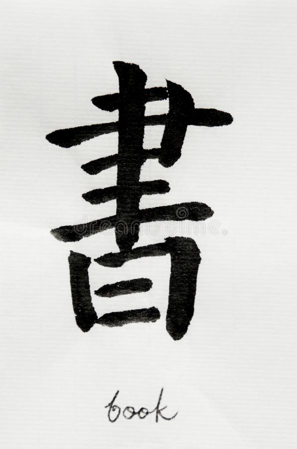 Chinese Calligraphy means`book` for Tatoo stock photography