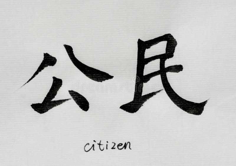 Chinese Calligraphy means`citizen` for Tatoo royalty free stock photos
