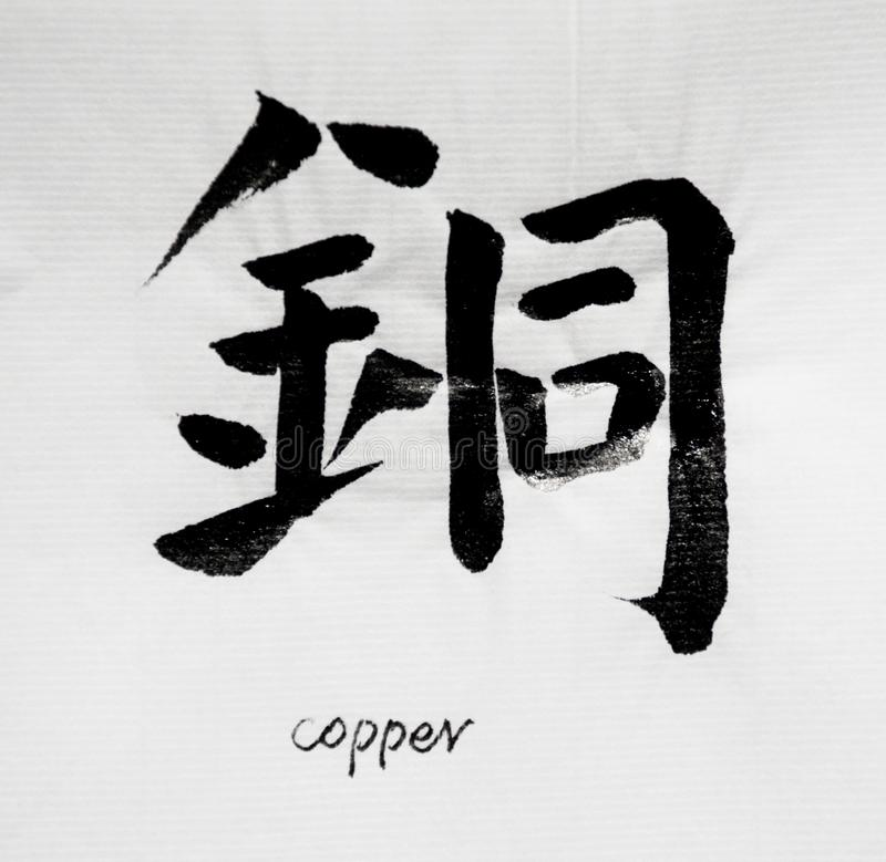 Chinese Calligraphy means`copper` for Tatoo stock photo