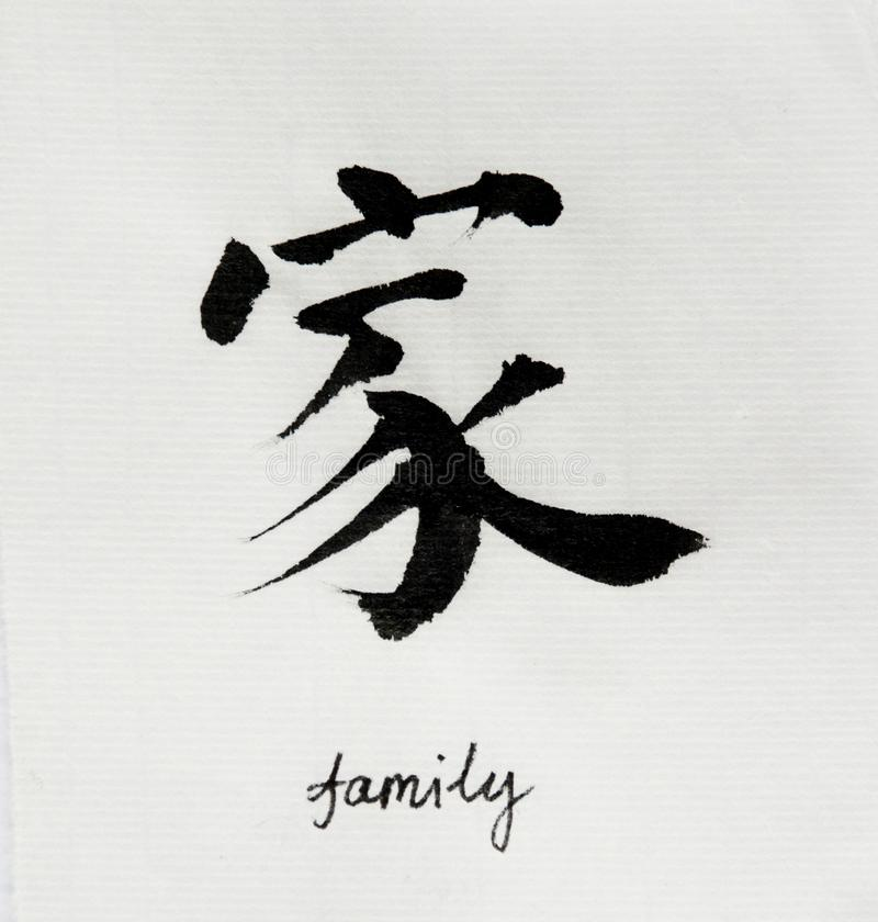 Chinese Calligraphy means`family` for Tatoo stock images