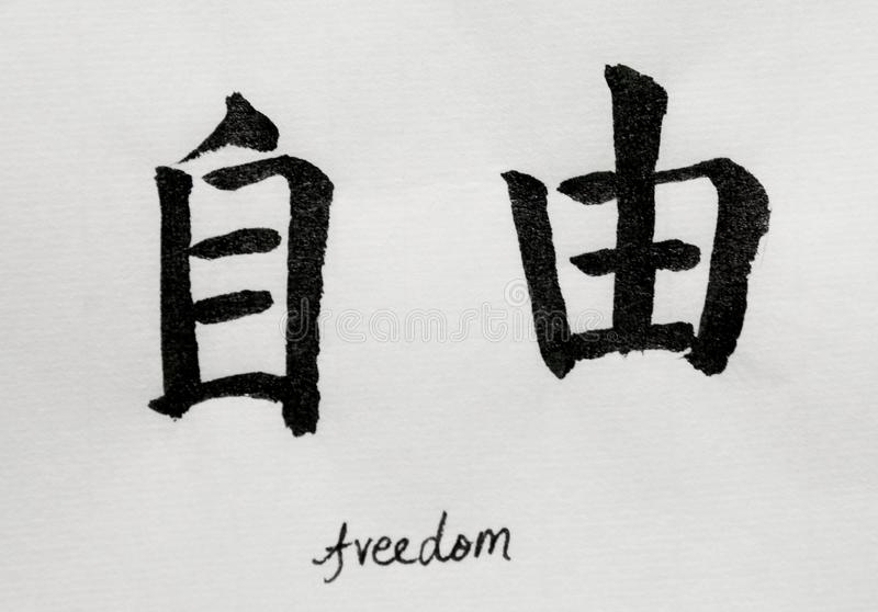 Chinese Calligraphy means`freedom` for Tatoo royalty free stock photos