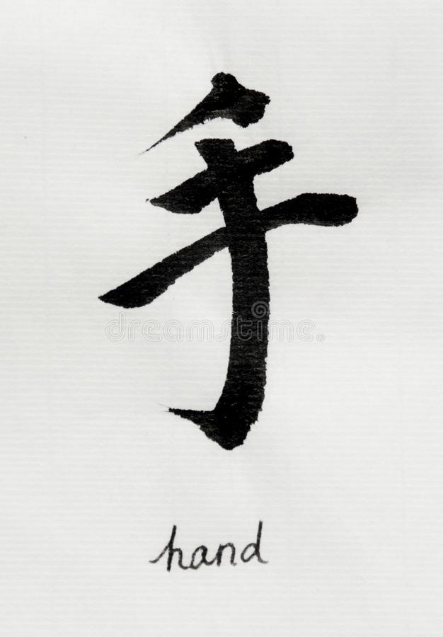 Chinese Calligraphy means`hand` for Tatoo royalty free stock photos