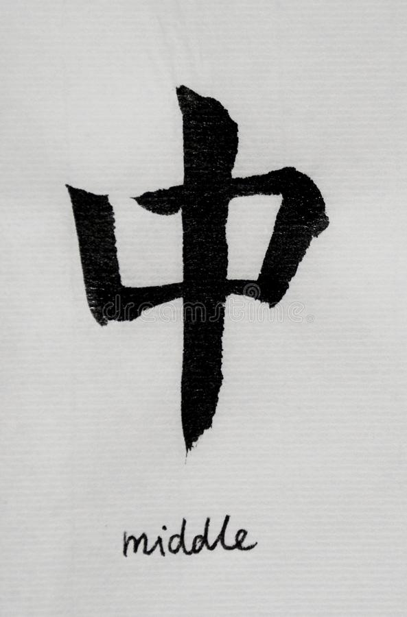 Chinese Calligraphy means`middle` for Tatoo royalty free stock image